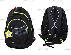 Рюкзак для подростков YES, 551877