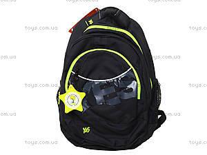 Рюкзак для подростков YES, 551877, фото