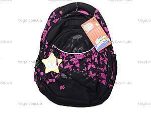 Рюкзак для школы Fly of the butterfly, 551872, отзывы