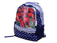 Рюкзак молодежный «Маки», SVBB-RT1-701