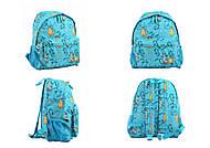 Рюкзак молодежный YES PUSSY, 555494, детские игрушки