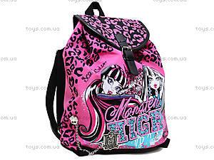 Рюкзак «Монстер Хай», MHBB-RT2-538, цена