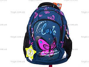 Рюкзак подростковый Love, 552343, отзывы