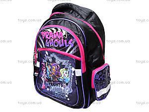 Школьный рюкзак Monster High, MH14-522-1K, купить