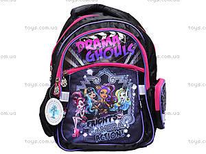 Школьный рюкзак Monster High, MH14-522-1K, цена