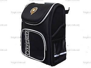 Рюкзак школьный каркасный Oxford, 552107, купить