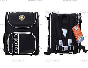 Рюкзак школьный каркасный Oxford, 552107