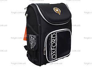 Рюкзак школьный каркасный Oxford, 552107, отзывы