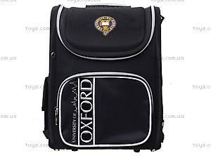 Рюкзак школьный каркасный Oxford, 552107, цена