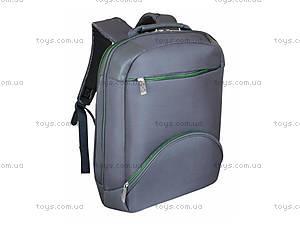 Рюкзак с отделением для ноутбука Grey, ZB14.0023GR