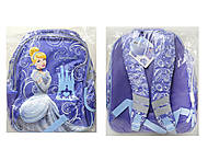 Рюкзак «Золушка», мягкая спинка, PRAB-MT1-977, купить
