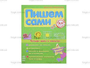 Детский сборник «Пишем сами», К15707Р