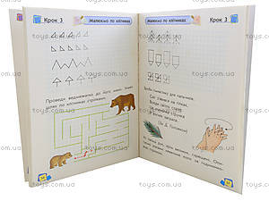 Детская книга «Пишем сами», К15708У, купить