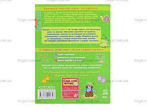 Детская книга «Пишем сами», К15708У, фото