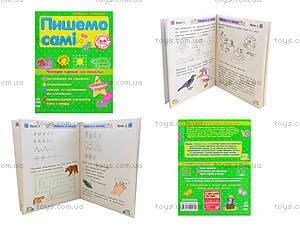 Детская книга «Пишем сами», К15708У