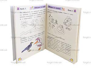 Детская книга «Пишем сами», К15708У, цена