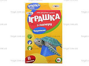 Игрушка из бумаги «Черепахи», 202-05, купить
