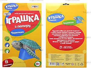 Игрушка из бумаги «Черепахи», 202-05
