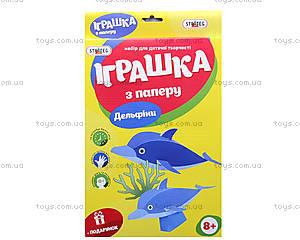 Игрушка из бумаги «Дельфины», 202-12, купить