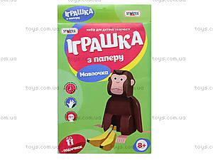 Игрушка из бумаги «Обезьянка», 202-07, купить