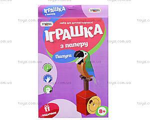 Игрушка из бумаги «Папугаи», 202-03, купить