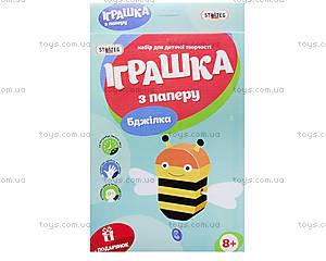 Игрушка из бумаги «Пчелка», 202-08, купить