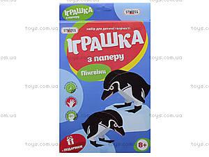 Игрушка из бумаги «Пингвины», 202-09, купить