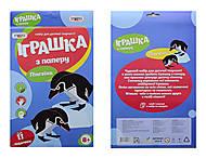 Игрушка из бумаги «Пингвины», 202-09, фото