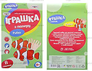 Игрушка из бумаги «Рыбки», 202-13