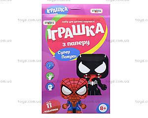 Игрушка из бумаги «Супер пауки», 202-14, купить