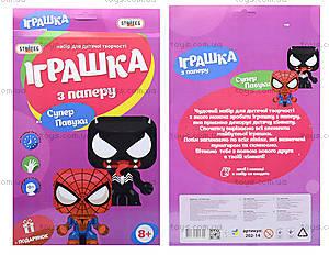 Игрушка из бумаги «Супер пауки», 202-14