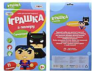 Игрушка из бумаги «Супергерои», 202-04, фото