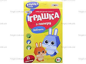 Игрушка из бумаги «Зайчата», 202-01, купить