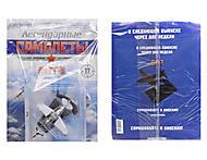 Модель советского самолетика, , отзывы