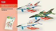 Самолет инерционный 3 вида, 510(510B), купить