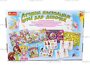 Самые лучшие настольные игры для девченок, 12120002р, детские игрушки