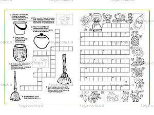 Сборник кроссвордов для детей, 4505, фото