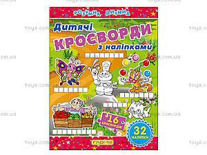 Сборник кроссвордов для детей, 4505