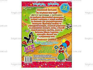 Сборник кроссвордов для детей, 4505, цена
