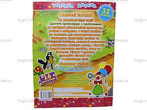 Сборник кроссвордов для детей, 4505, игрушки