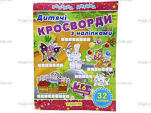 Сборник кроссвордов для детей, 4505, магазин игрушек