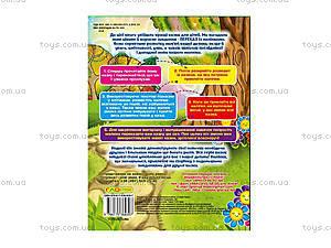Сборник сказок и наклеек «Хвосты», 4307, отзывы