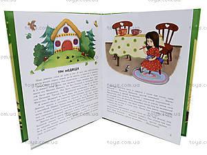 Сборник сказок для детей «Лесные сказки», С193007Р, купить