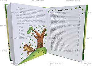 Сборник сказок для детей «Лесные сказки», С193007Р, фото
