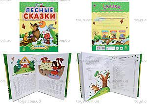 Сборник сказок для детей «Лесные сказки», С193007Р