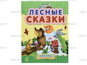 Сборник сказок для детей «Лесные сказки», С193007Р, цена