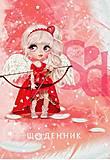 """Дневник 48 л. для девочек """"Купидон"""" , ДН01274, детские игрушки"""