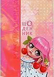 """Дневник 48 л. для девочек """"Вишенка"""", ДН01275, toys.com.ua"""