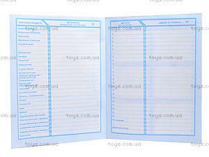 Школьный дневник с мягкой обложкой, Ц455003У, купить