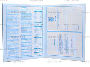 Школьный дневник с мягкой обложкой, Ц455003У, фото